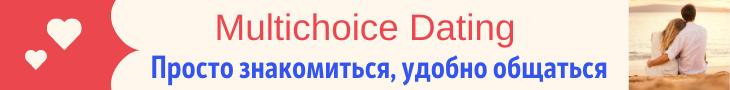 русские знакомства